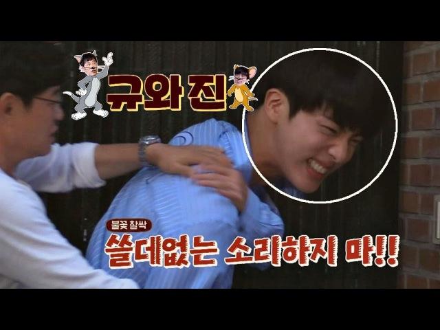 '환상 케미' 경규x진☆ 진의 깨방정엔 경규의 불꽃 찰싹! 한끼줍쇼 50회