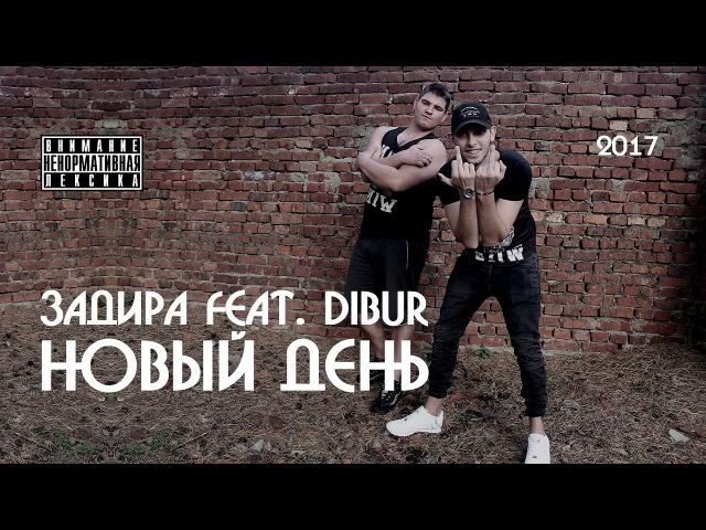 Задира feat. Dibur - Новый день (премьера трека, 2017)