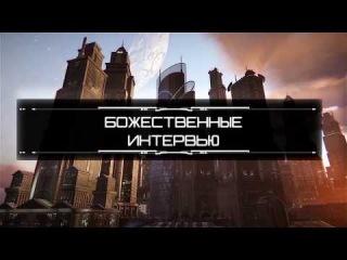 Skyforge: Божественные Интервью #6 Амодеус