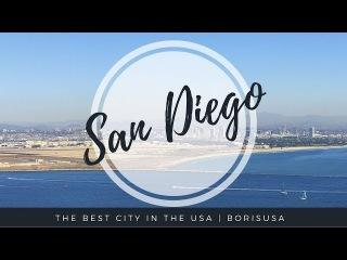 Сан Диего Лучший город для жизни в США