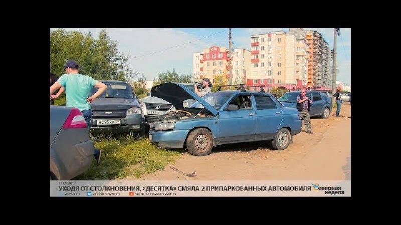 Уходя от столкновения, «десятка» смяла 2 припаркованных автомобиля СЕВЕРНАЯ Н ...