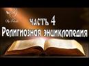 Религиозная энциклопедия 4 часть аудиокнига
