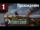 KINGDOM COME: Deliverance ● Прохождение 1 ● СЫН КУЗНЕЦА