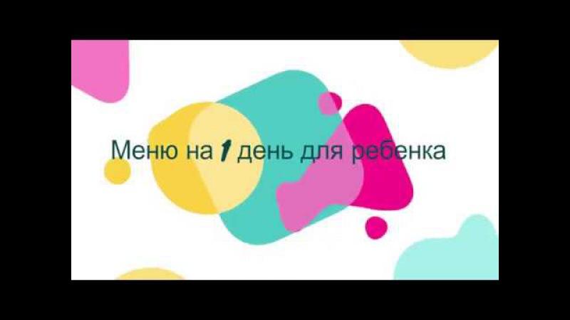 ДЕТСКОЕ МЕНЮ НА 1 ДЕНЬ 2 года