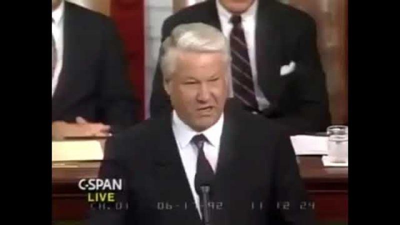 Ельцин ставленник США для развала СССР