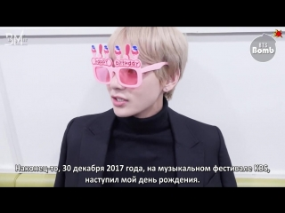 [RUS SUB][BANGTAN BOMB] V's Surprise Birthday Party - BTS