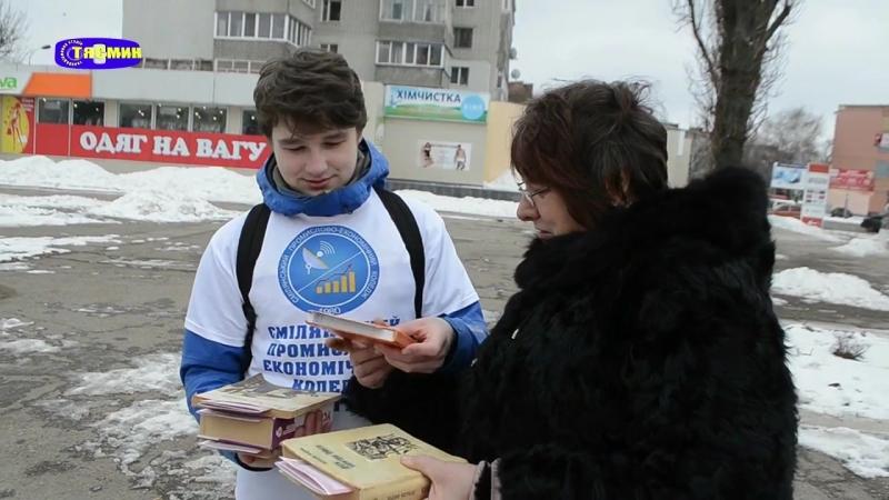 Студенти та викладачі дарували смілянам книги
