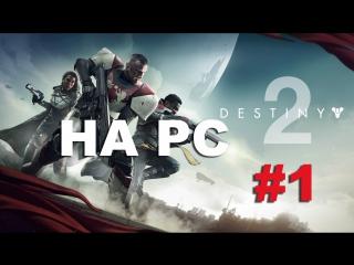 Destiny 2 на PC - Сюжетка #1