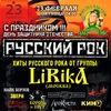 23 ФЕВРАЛЯ - LIRIKA - Хиты Русского Рока ! НОЧЬ
