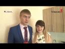 Семейная пара врачей получила трехкомнатную квартиру в Ефремове