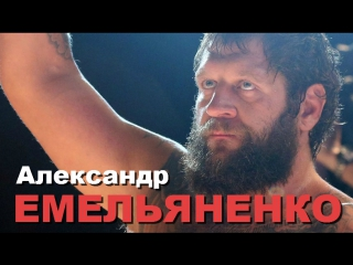 Александр Емельяненко. Highlights