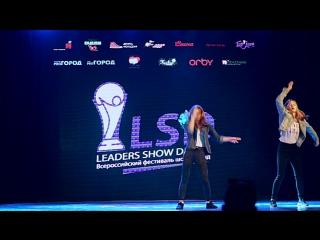 LSD 2017 - Алёна Рудковская, Маша Порошина —Street Show New Duo (Киров)