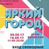 """Фестиваль """"Яркий город"""""""
