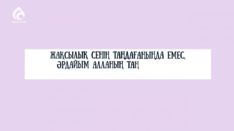 Esde_bolsyin!__Rolik__Asyil_arna_18.mp4