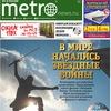 Еженедельник Metro в Омске
