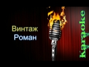 Винтаж - Роман ( караоке )