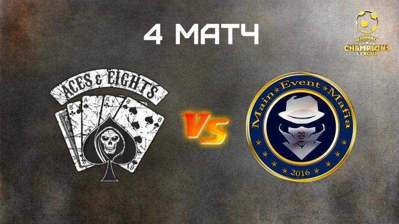 1\8 MCL5: Main Event Mafia vs Aces Eights (Высшая лига,4 матч)