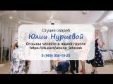 Юлия Нуриева Промо-ролик
