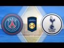 ПСЖ 2:4 Тоттенхэм | Международный кубок чемпионов 2017 | Обзор матча