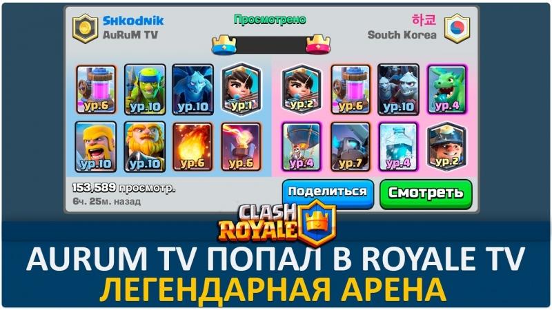 [AuRuM TV] Aurum TV попал в Royale TV | Clash Royale