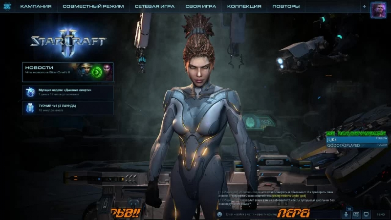 STARCRAFT II(С праздником защитники ЦЦшек)