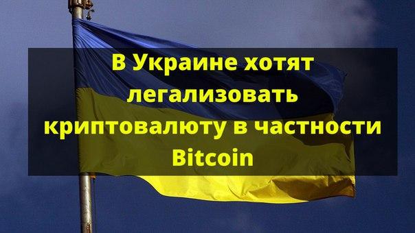 В Украине хотят легализовать криптовалюту в частности Bitcoin📈  Укра