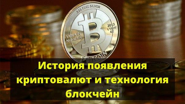 История появления криптовалют и технология блокчейн  История появлен