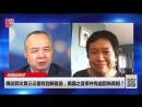 直播:專訪郭文貴三記者收到解僱函,美國之音事件有處罰無真相?(《明鏡編輯部》第177期)(2017.11.14)