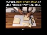 Разрежь кусок хлеба на два треугольника
