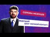 Сережа Мезенцев - ведущий шоу