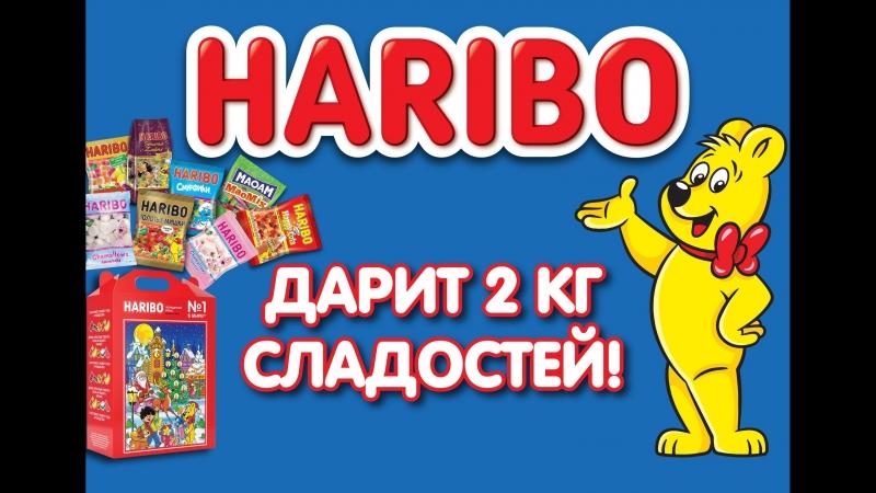 Итоги конкурса HARIBO. 29.02.18г