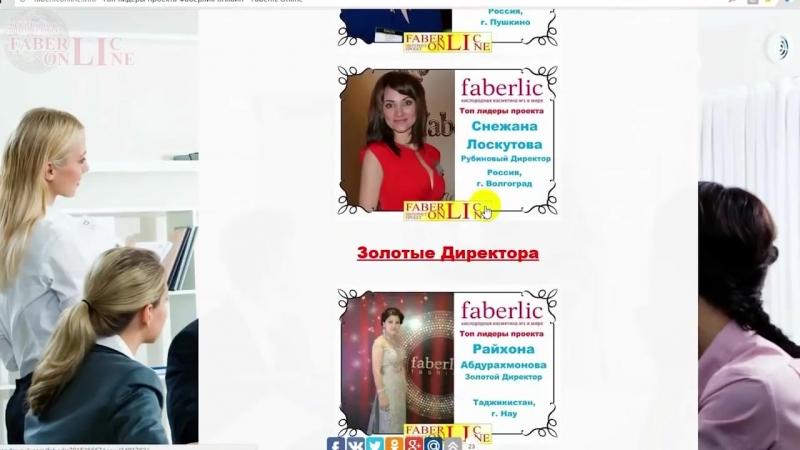 Присоединяйтесь к международному интернет проекту Faberlic Online (1)