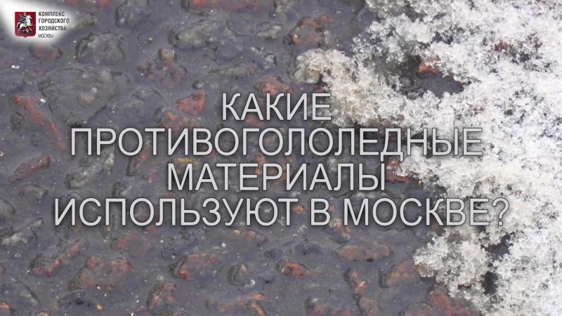 МосГорОтвет Антилед База Автодор