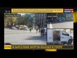 Новости на «Россия 24» • В Барселоне в ресторане взяты заложники