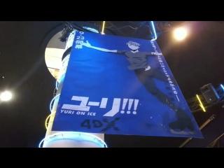 YOI | Aeon Cinema Minato Mirai
