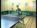 Уроки настольного тенниса. Часть 4