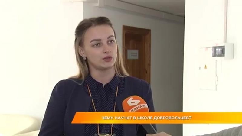 Открытие областной школы Добровольца