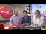 Наше УТРО на ОТВ – гость в студии Елена Попова (2)