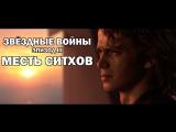 Звёздные Войны Эпизод III - Месть Ситхов (трейлер в стиле