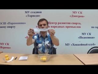 Жеребьевка финального этапа Кубка Первого дивизиона