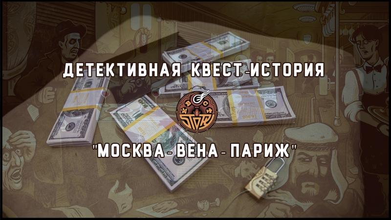 Квест Москва- Вена- Париж ЌвєстѣStory   Ivquest