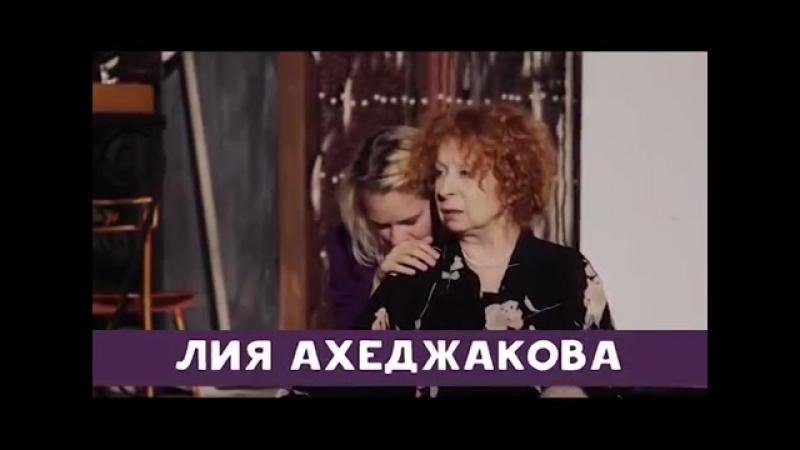 Лия Ахеджакова! Спектакль Мой внук Вениамин