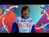 DI-MA-SIk blog #001
