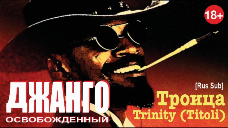 Trinity Titoli Django Unchained Троица Джанго освобожденный русский перевод