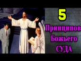 Пять Принципов, по каким Бог будет Судить в последний день !!!