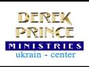 Дерек Принс - Как поступать по вере в условиях давления