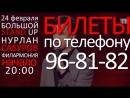 Нурлан Сабуров _ Сургут