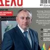 бизнес-журнал Дело
