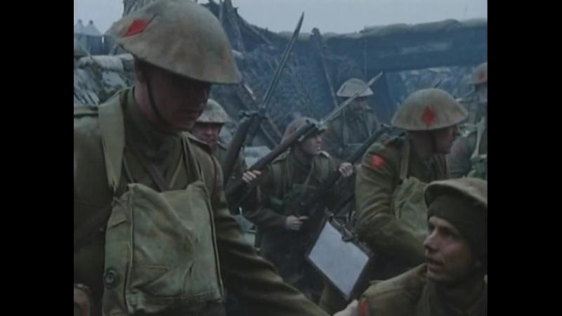 Линия судьбы (1994) Атака британской пехоты
