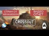VIDEO HD ОТЧЁТ Crossout  RaidCall 73337    29.11.17